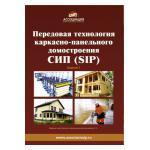 Новый тираж книги «Передовая технология каркасно-панельного домостроения СИП (SIP)» уже впродаже
